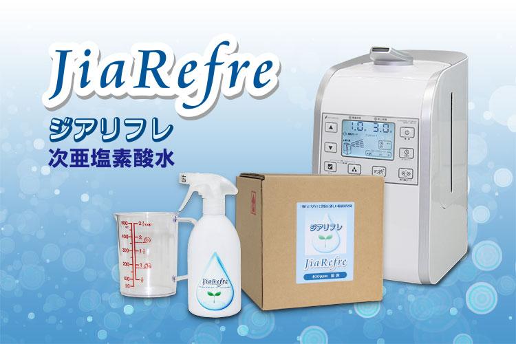 ジアリフレ 次亜塩素酸水